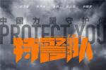 《特警队》发布全新特辑 凌潇肃受伤感染仍坚持