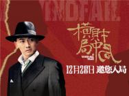 《横财局中局》定档12月28日 黄圣依聂远邀您入局