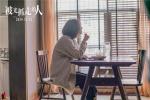 《被光抓走的人》热映 王珞丹诠释独立女性形象