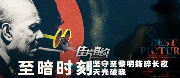 【佳片有约】《至暗时刻》影评:烽火狼烟之下 背负民族与世界的命运