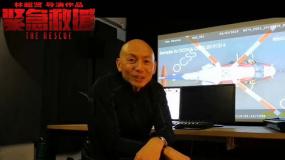 《紧急救援》导演林超贤路演问候视频