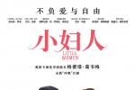 《小妇人》曝导演特辑 格蕾塔巧妙改编hold住片场