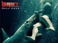 《鲨海逃生》曝新预告 妙龄少女迎战夺命白鲨