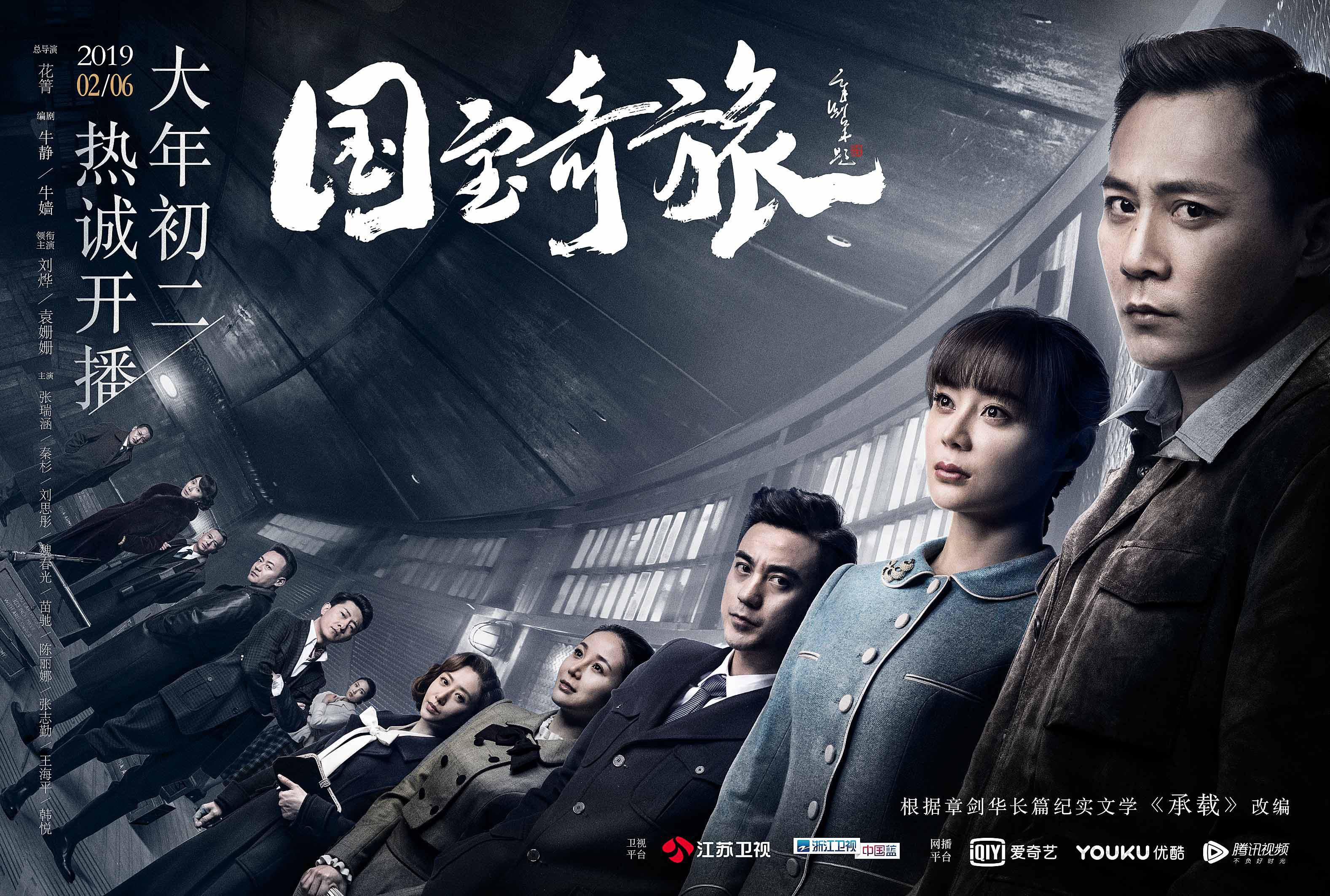 《国宝奇旅》定档0206 刘烨袁姗姗整装开启护