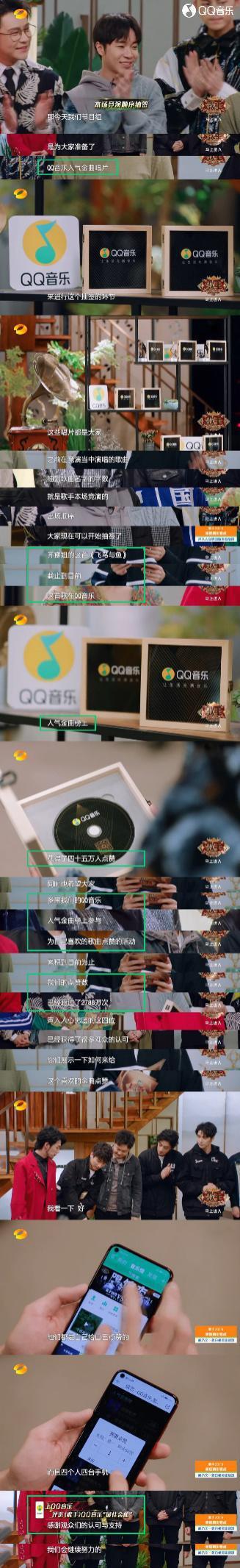 """《歌手》竞演抽签还能这么玩?QQ音乐人气金曲唱片化身""""抢镜王"""""""