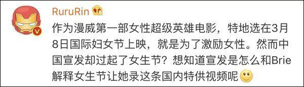 """惊奇队长祝中国""""女生节快乐"""",评论区却""""翻"""
