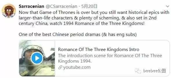 欧美《权游》粉不满结局改看《三国演义》。。。 文化观点 第3张
