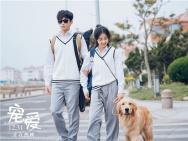 《宠爱》曝花絮:吴磊传授高考经验张子枫笑的甜