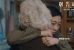 """1月3日 ,奥斯卡颁奖季热门影片《别告诉她》发布""""对视""""版海报和祖孙对视短片,影片将于1月10日在全国上映。短片中种种""""不想告诉TA""""的背后,是彼此设身处地为对方着想的爱。最后,祖孙二人在对视中达成和解,也在对视中更加理解对方。"""