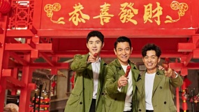 《唐人街探案3》曝光拜年送福曲《恭喜发财2020》MV
