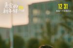 《亲爱的新年好》曝片段 白百何魏大勋虐心告别