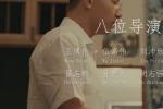 《三生有幸》预告片曝光 八段故事讲述人生悲喜