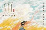 《姜子牙》手绘版海报发布 姜子牙和女主极富美感