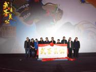 《武圣关公》首映获赞 三国英雄变小朋友的新偶像