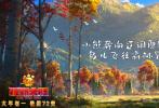 """定档大年初一(1月25日)在全国上映的""""熊出没""""系列第七部大电影《熊出没·狂野大陆》,今日(1月14日)发布由音乐徐佳莹献唱的主题曲《我一直都在这里》。MV中徐佳莹娓娓唱出女儿对父亲的款款深情,温暖画面催泪动人,让观众感同身受。至尊炸金花_[官网入口]电影全国超前点映收获如潮好评,被观众评为""""历年最佳""""、催泪动人""""、""""温暖人心""""。作为中国原创第一合家欢动画IP,《熊出没》已经连续七年陪伴中国家庭亲子成长,鼠年春节继续奉上阖家共享的暖心盛宴。"""