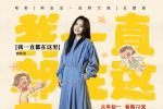 《熊出没7》发徐佳莹主题曲MV 点映票房近4千万