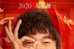 """《唐探3》曝新海报 """"亚洲全明星""""携手拜大年"""