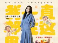 《熊出没7》发布徐佳莹主题曲MV 点映票房近4千万