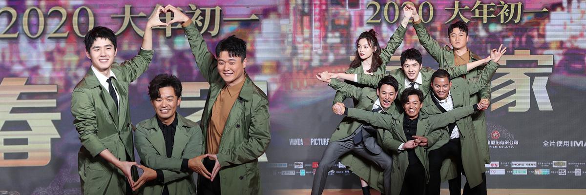 """《唐探3》发布会 王宝强刘昊然肖央""""神合影"""""""