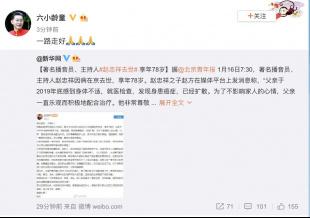 赵忠祥去世 刘晓庆六小龄童赵薇哈文等发文悼念