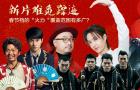 """新片难觅,春节档的""""火力""""覆盖范围有多广?"""