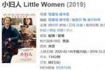 《小妇人》甜茶罗南再续情缘 演绎情人节必看佳片