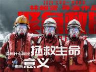 《紧急救援》曝宣传曲MV 致敬一线救捞人原型