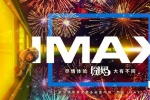 """徐峥""""囧系列""""亮相IMAX 《囧妈》无界海报曝光"""