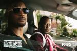 《绝地战警:疾速追击》发原声 北美上映刷新记录
