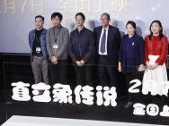 《直立象传说》首映 中国新西兰首度动画合拍