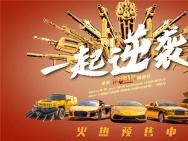 """《急先锋》曝魔性MV """"一起逆袭""""手指舞火热开年"""