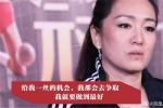 巩俐演《夺冠》压力大 郎平带伤执教展现真实状态