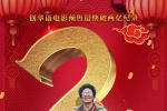 再创佳绩!《唐人街探案3》预售票房突破2亿大关