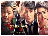 """《唐探3》曝""""烧脑""""海报 王宝强刘昊然爆笑推理"""
