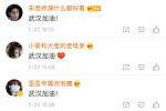 王平久常石磊创作歌曲《武汉,你好吗》为同胞加油