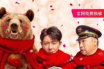 《囧妈》宣布大年初一网络上映 线上免费观看