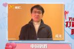 """电影频道发起""""爱的接力"""" 百位电影人为武汉加油"""