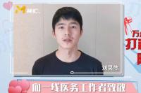刘昊然:为武汉人民加油 抗击疫情我们一起行动!