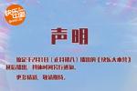 《快乐大本营》宣布延期播出 具体时间另作通知