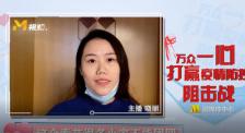 电影频道主持人张晓丽:向疫情中的逆行者致敬
