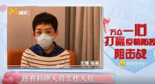 电影频道主持人瑶淼:向白衣天使科研人员致敬