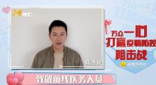 陈浩民:致敬前线医务人员 武汉加油中国加油