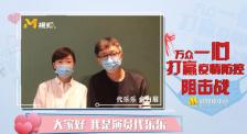 俞白眉、代乐乐:保护自己保护家人 公共场合戴口罩