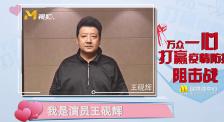 王砚辉:武汉的朋友们 全国人民都在惦记着你们!