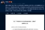 李荣浩宣布延期举行全球巡演:因疫情在全球扩散