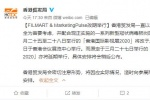 2020年香港国际影视展延期 改为8月27日举行