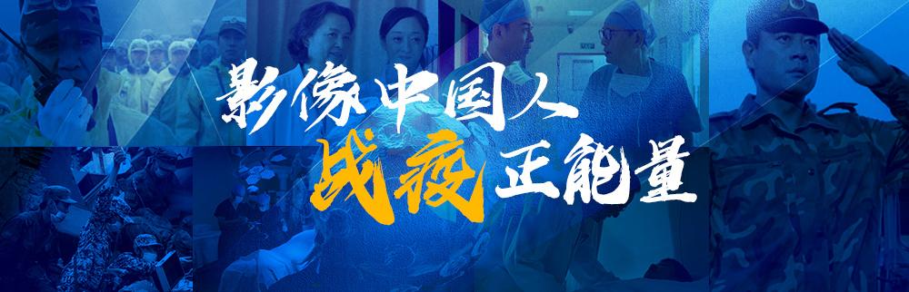 影像中国人 战疫正能量