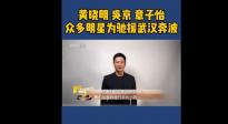 吴京、黄晓明、章子怡等电影人为驰援武汉奔波
