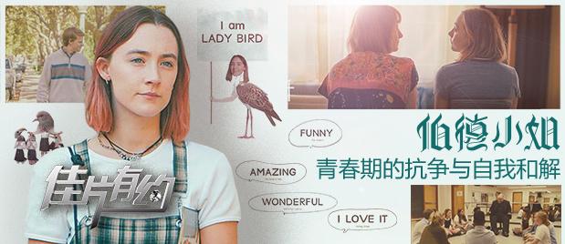 【佳片有约】《伯德小姐》影评:少女如诗年华的刻骨铭心与自我和解