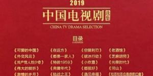 宅在家看什么?广电总局推荐2019电视剧选集出炉